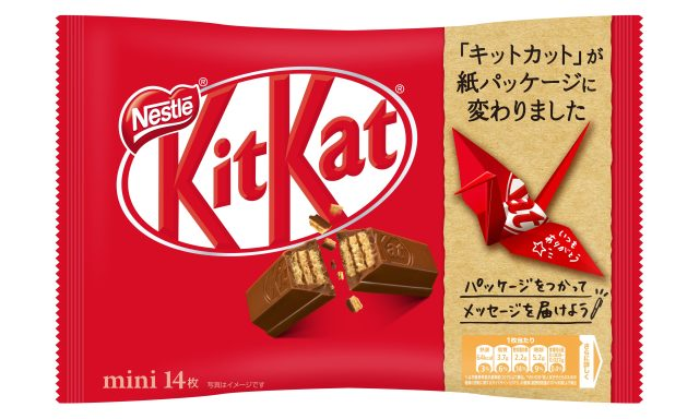 japanese-kit-kats-kitkats-plastic-paper-packaging-new-recycle-environmentally-friendly-packaging-sustainable-chocolates-japan-new-marketing-8-e1564743108468.jpg