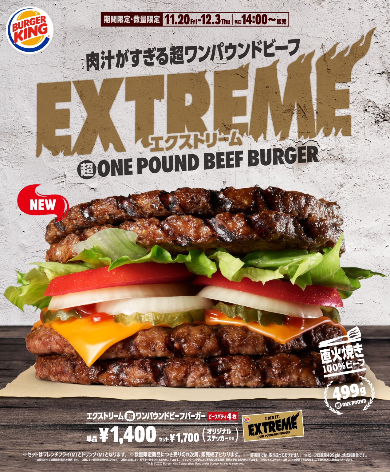 Brger-King-Japan-Extreme-Super-One-Pound-Beef-Bunless-breadless-meat-buns-Japanese-fast-food-1.jpg