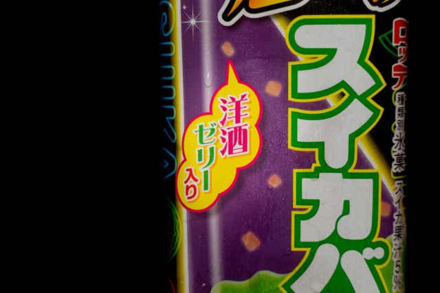 Japan-alcoholic-icy-pole-bar-ice-popsicle-sweet-Suika-Bar-Watermelong-alcohol-drink-Japanese-news-review-photos-3.jpg