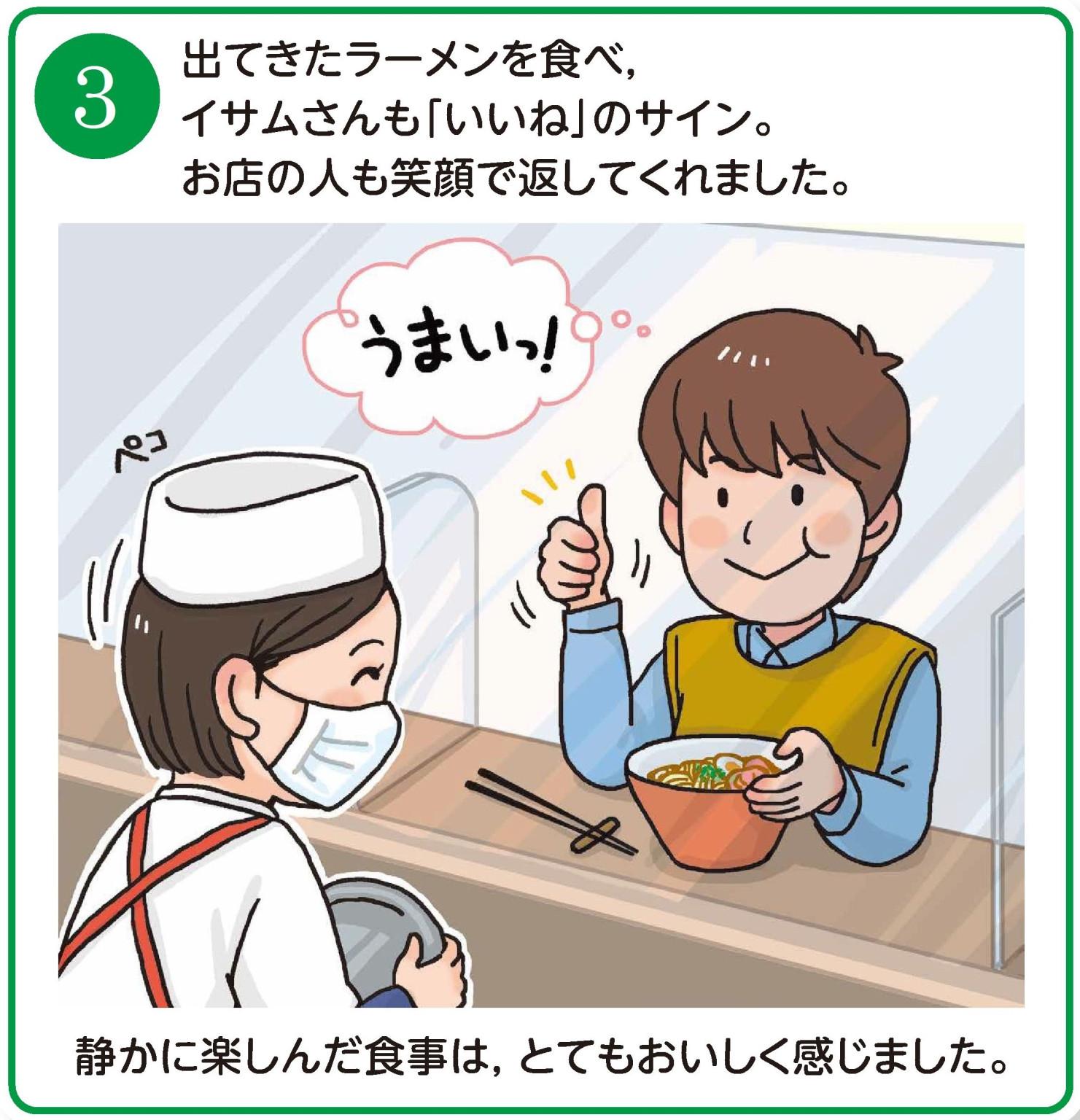 Kyoto-silent-eating-mokushoku-manga-comic-3.jpg