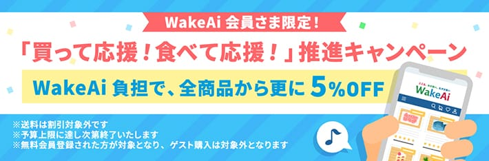 Wakeai_2.jpg