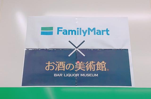 Japanese-convenience-store-bar-Kyoto-Station-Family-Mart-Famichiki-drinks-travel-news-Japan-3.jpg