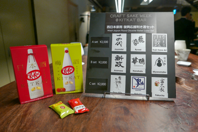 kit-kat-ume-sake-craft-sake-week-tokyo-japan-japanese-kit-kats-new-181.jpg