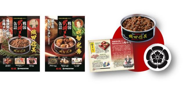 Samurai-food-Japanese-warrior-Sengoku-warring-states-military-commanders-Oda-Nobunaga-Akechi-Mitsuhide-canned-meal-Japan2.jpg