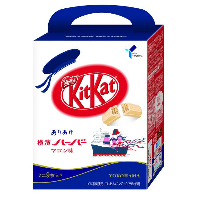 new-japanese-kitkat-kit-kat-flavours-varieties-yokohama-maron-chestnut-chocolate-japan-flavor-best-souvenir-2.jpg