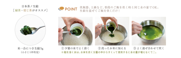 japanese-green-tea-paste-new-product-7.jpg