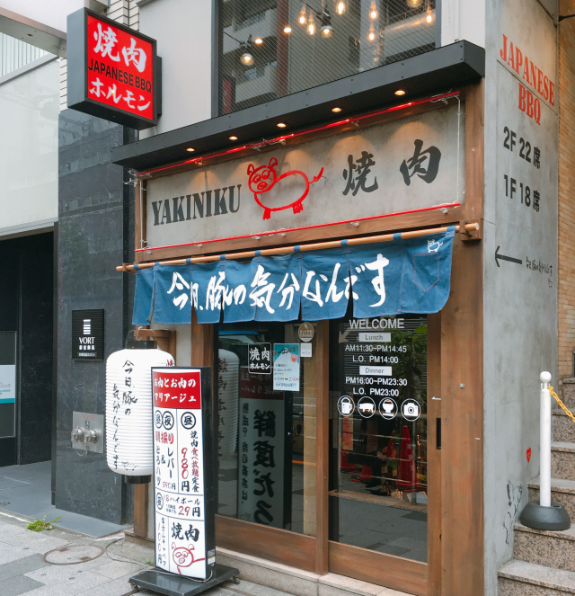 all-you-can-eat-yakiniku-japanese-bbq-tokyo-japan-shinjuku-gyoen-park-food-best-lunch-deals-restaurant-review-ranking-taste-test-photos-2.jpg