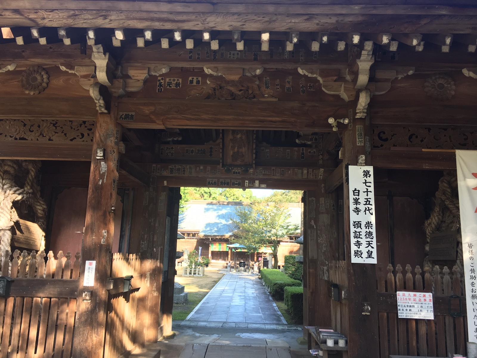 Shikoku5.jpg