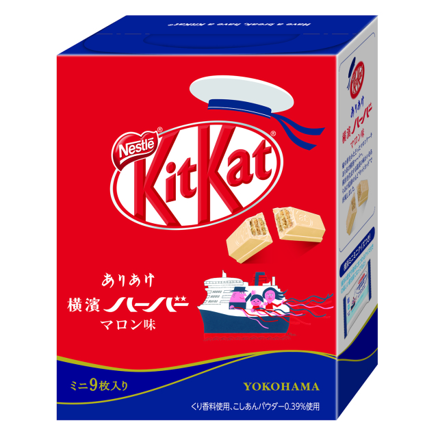 new-japanese-kitkat-kit-kat-flavours-varieties-yokohama-maron-chestnut-chocolate-japan-flavor-best-souvenir-1.jpg