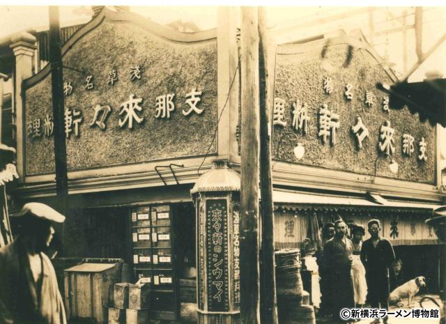 Japan-first-ramen-restaurant-Rairaiken-historic-reopening-reviews-Japanese-food-noodles-Yokohama-history-museum-photos-top.jpg