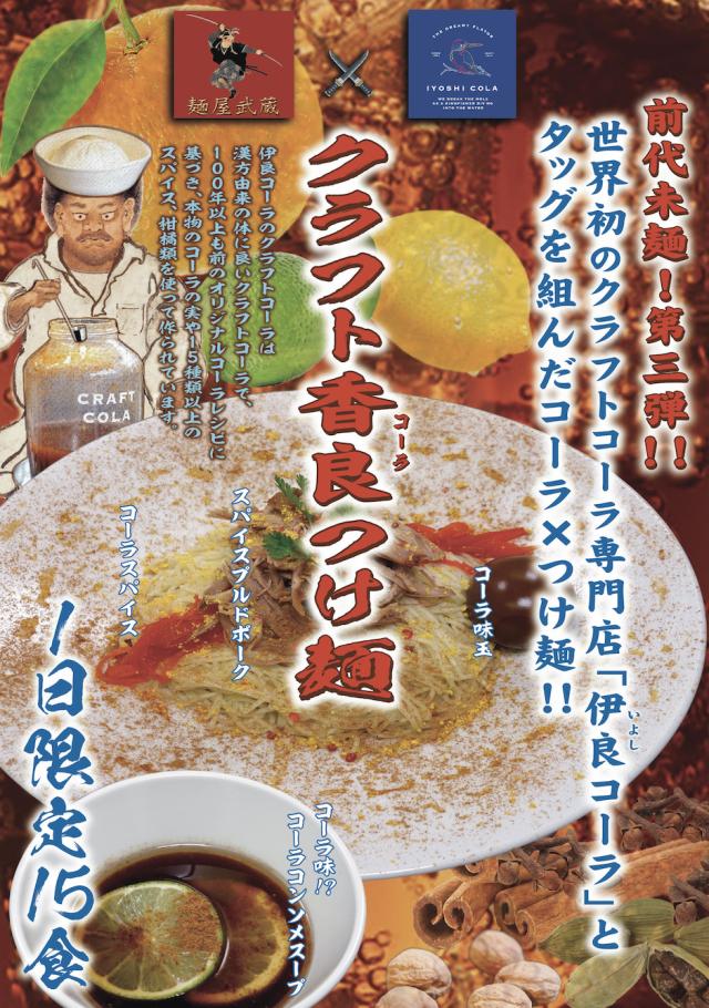 ramen-cola-restaurant-tokyo-japan-shibuya-menya-musashi-bukotsu-gaiden-japanese-food-noodles-special-best-limited-edition-tsukemen-1.jpg