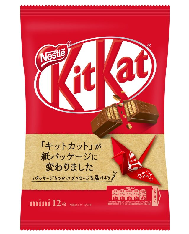 japanese-kit-kats-kitkats-plastic-paper-packaging-new-recycle-environmentally-friendly-packaging-sustainable-chocolates-japan-new-marketing-3-e1564989476356.jpg
