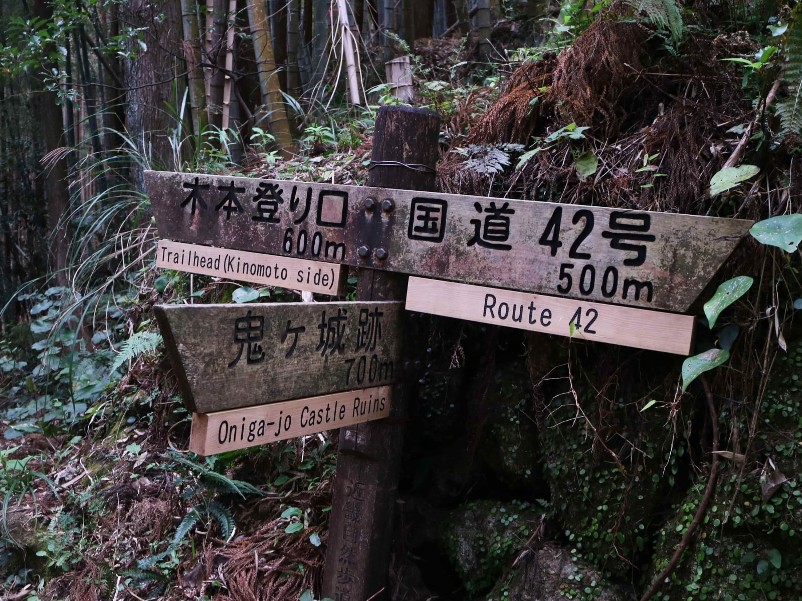Kumano Kodo Iseji Route Sign.jpg