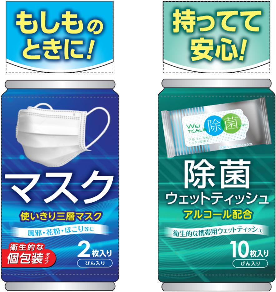 Japanese-vending-mchine-DyDo-masks-antibac-wipes-new-coronavirus-COVID-19-Japan-news-2.jpg