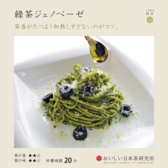 japanese-green-tea-paste-new-product-10.jpg