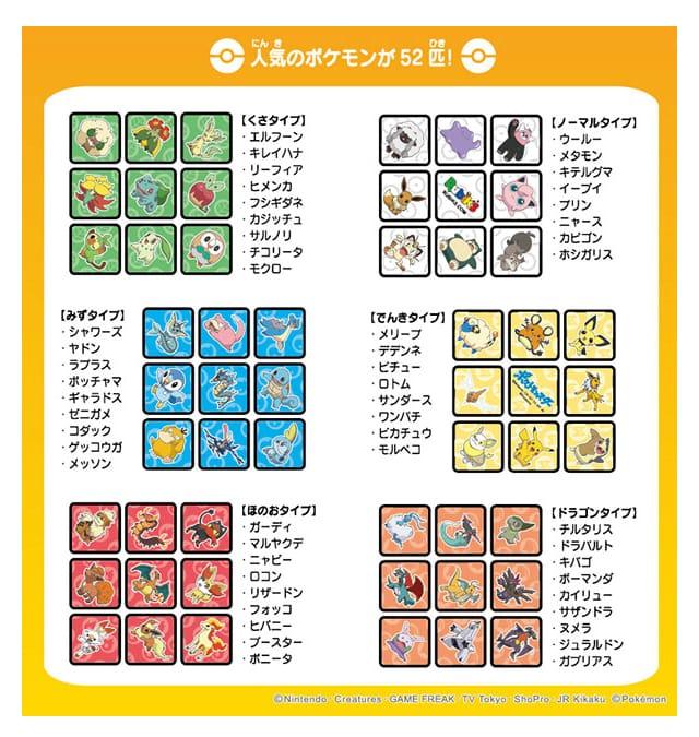 pokemon-rubiks-types.jpg