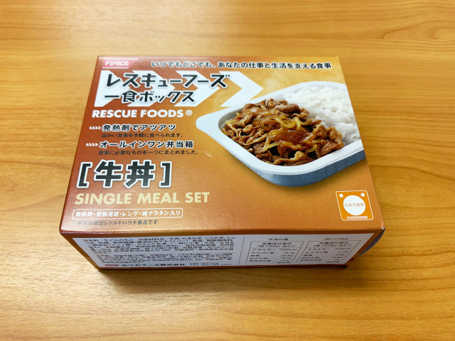 Gyudon-beef-bowl-Japan-instant-emergency-food-news-review-2.jpg