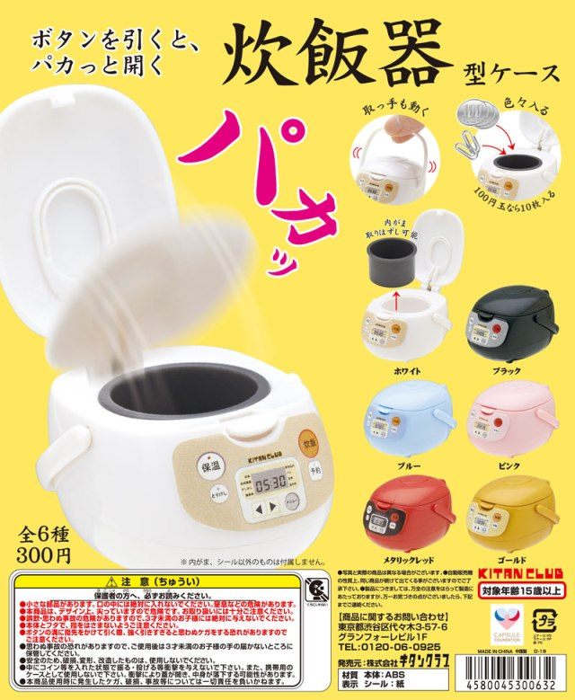 rice-cooker-coin-case-japan-japanese-gacha-capsule-toys-cool-weird-products-from-japan-buy-now-shopping-suihanki1.jpg