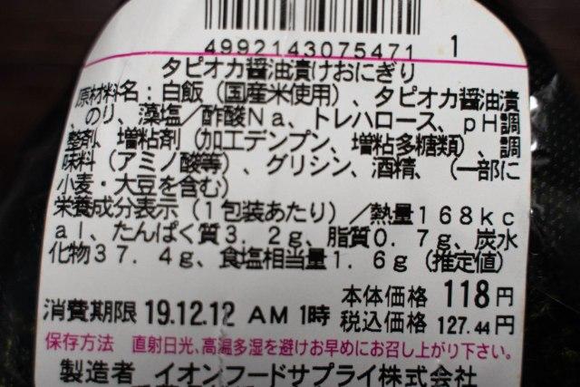 tapioca-onigiri-japanese-food-aeon-shopping-japan-boba-milk-tea-rice-balls-3.jpg