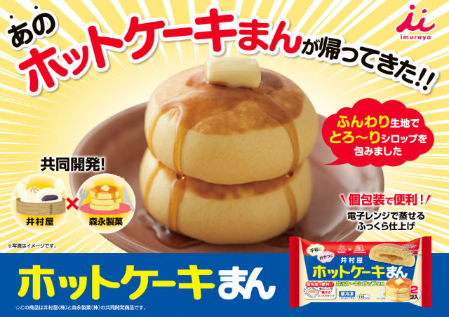 Popular Fluffy And Round Pancake Steamed Buns Return In Japan Japan Today