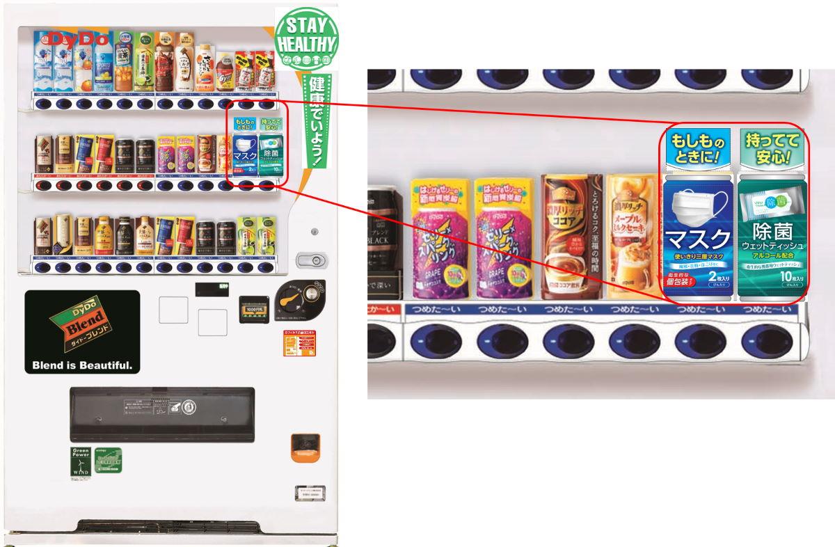 Japanese-vending-mchine-DyDo-masks-antibac-wipes-new-coronavirus-COVID-19-Japan-news-.jpg