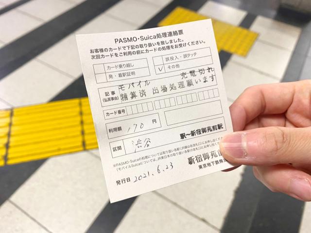 Japanese-train-stati.jpg