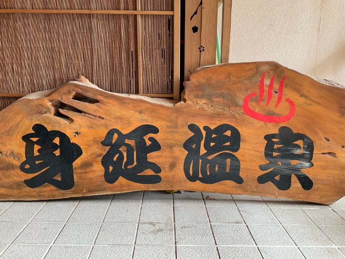 2_minobu_onsen.jpg