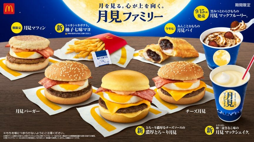 McDonalds-Japan-tsuk.jpg