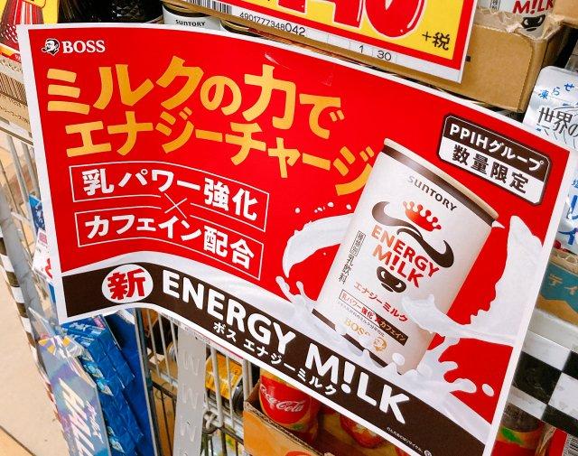 Energy-milk-drink-Japan-Suntory-Boss-unusual-rare-buy-shopping-Japanese-news-2.jpg