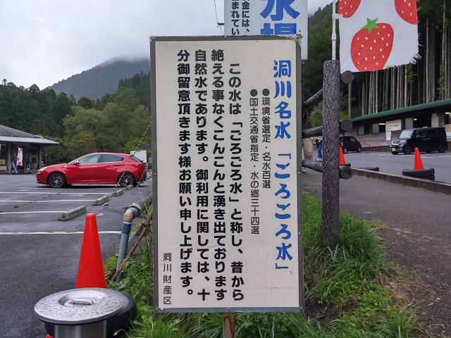 secret-japan-travel-nara-goyomatsu-limestone-cave-off-the-beaten-track-destinations-forest-roller-coaster-monorail-transport-reviews-tips-photos-22.jpg