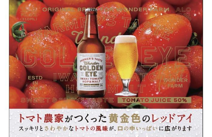 Wonder-Golden-Eye-img.-1.jpg