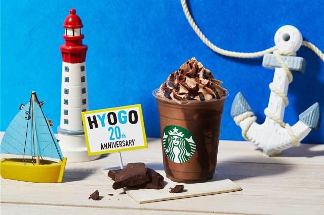 starbucks-japan-frappuccino-kyoto-hyogo-uji-matcha-erai-green-tea-chocolate-liited-edition-drinks-beverages-2.jpg
