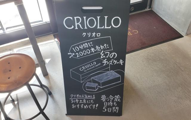 japanese-cheesecake-phantom-sweets-criollo-japan-desserts-cafes-best-top-ranking-foodie-reviews-food-taste-test-travel-news-2.jpg