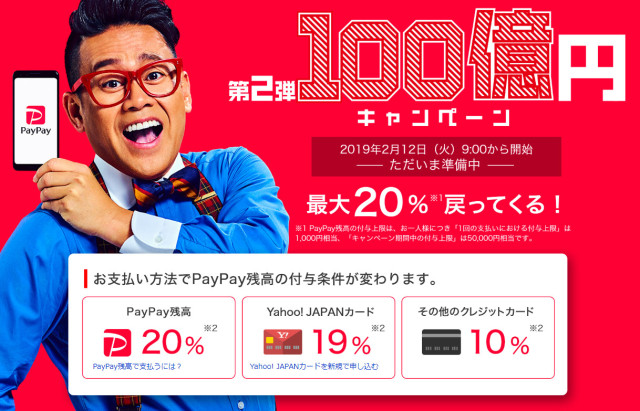 Japanese mobile pay service PayPay offers new, easy-to-use