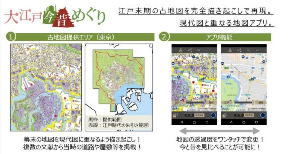 New app lets you traverse the streets of modern Tokyo and