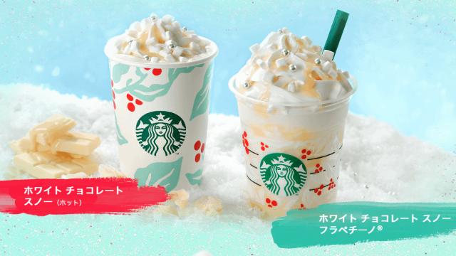 starbucks-japan-white-chocolate-christmas-snow-frappuccino3.png
