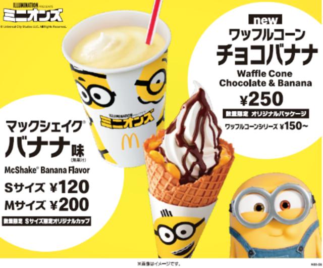 mcdonalds-japan-minions-flavour.png
