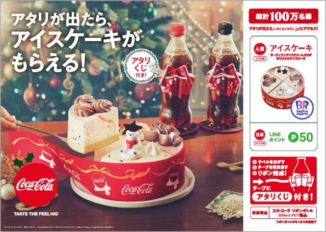 japan-coke-coca-cola-christmas-ribbon-bow-bottles-music-little-glee-monsters-songs-marketing-news-limited-edition-japaanese-drinks-4.png