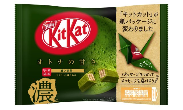 japanese-kit-kats-kitkats-plastic-paper-packaging-new-recycle-environmentally-friendly-packaging-sustainable-chocolates-japan-new-marketing-7-e1564743086798.jpg