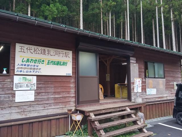 secret-japan-travel-nara-goyomatsu-limestone-cave-off-the-beaten-track-destinations-forest-roller-coaster-monorail-transport-reviews-tips-photos-3.jpg