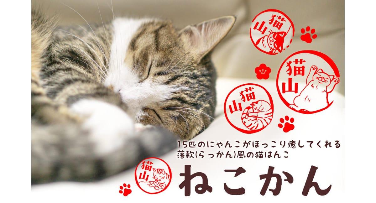 cat-hanko-name.jpg