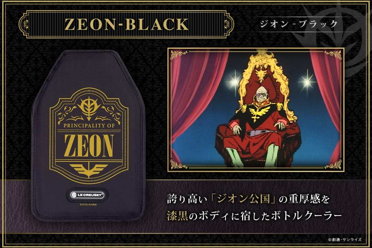 gundam-wine-black.jpg
