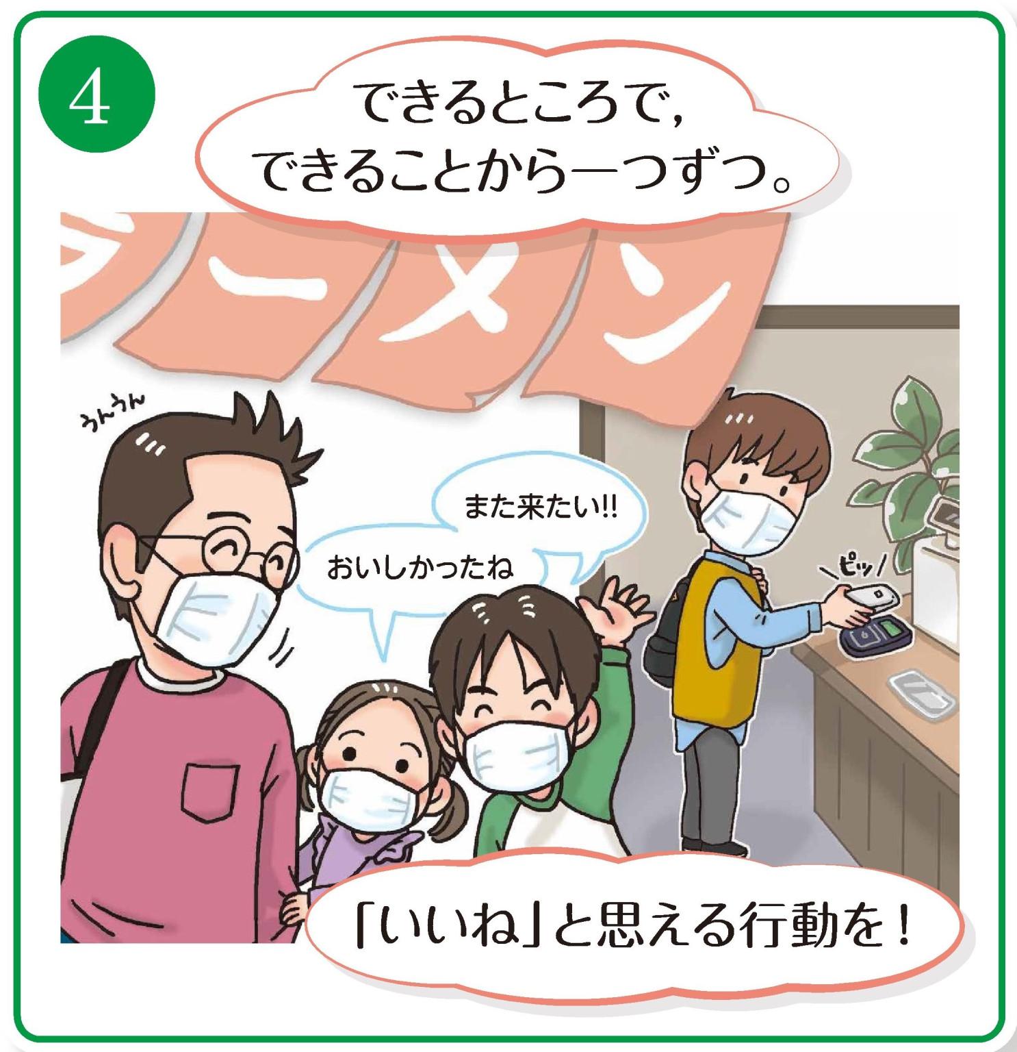 Kyoto-silent-eating-mokushoku-manga-comic-4.jpg