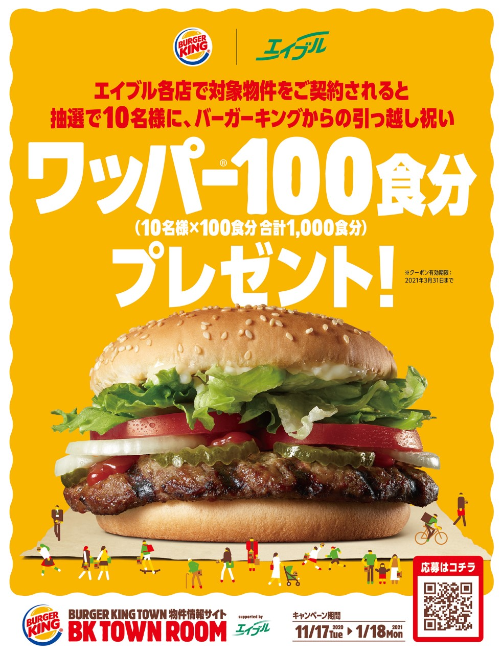 Burger-King-Japan-rental-real-estate-property-lease-Japanese-apartments-BK-Town-live-2.jpg