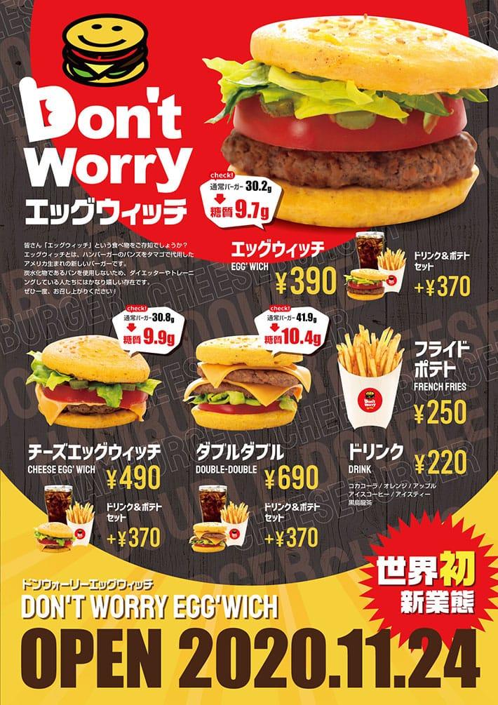 Eggwich_3.jpg