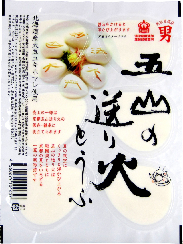 tofu-vegetarian-vegan-japan-japanese-food-gozan-no-okuribi-iconic-fire-festivals-of-kyoto-cool-new-unique-2.jpg