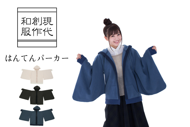 japanese-kimono-hanten-parka-2.jpg