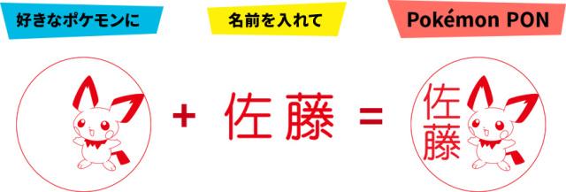 pokc3a9mon-hanko-seals-pikachu-johto-japan-anime-video-games-japanese-legal-signature-seals-cool-cute-kawaii3.jpg