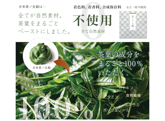 japanese-green-tea-paste-new-product-13.jpg