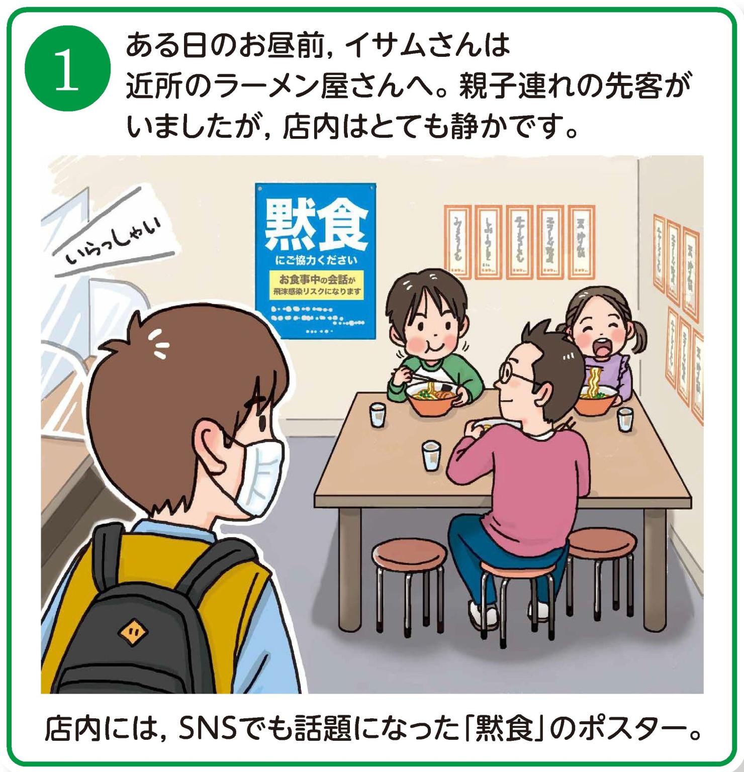 Kyoto-silent-eating-mokushoku-manga-comic-1.jpg